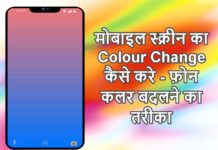 mobile screen ka colour change kaise kare