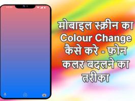 mobile screen ka colour change kaise kare