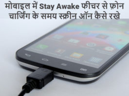 mobile stay awake feature-phone-charging-hone par screen on kaise rakhe