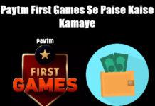 paytm-first game se paise kaise kamaye