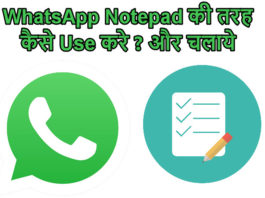 whatsapp notepad ki tarah kaise use kare