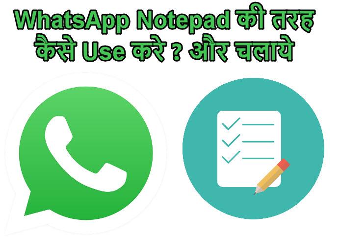 whatsapp notepad ki tarah kaise use kare
