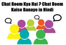 chat room kya hai aur chatroom kaise banaye in hindi