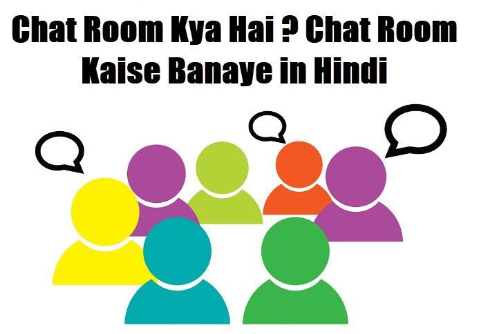 chat room kya hai aur chatroom kaise banaye in hindi