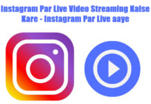 instagram par live video streaming kaise kare in hindi