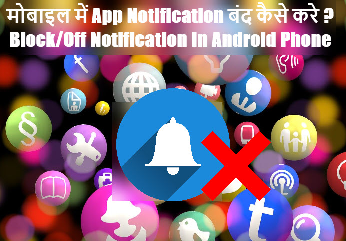 mobile me app notification band or block kaise kare