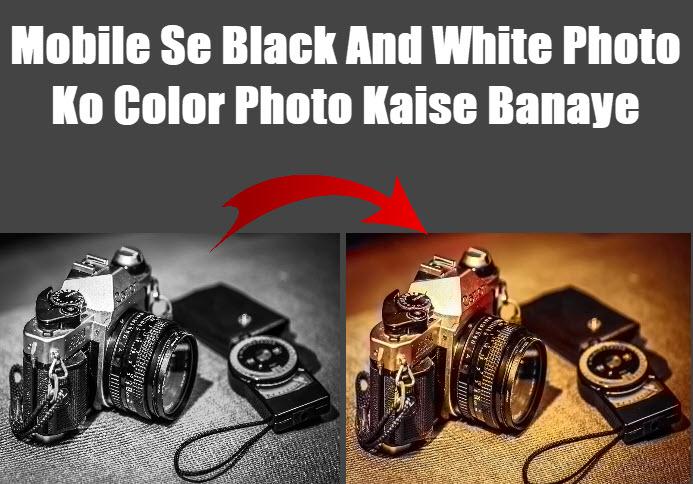 mobile se black and white-photo-ko color photo kaise banaye