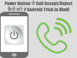 power button se call accept reject kaise kare