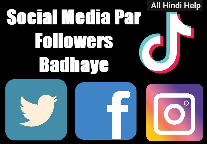 social media par followers kaise badhaye