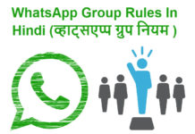 whatsapp group ke rules in hindi group niyam