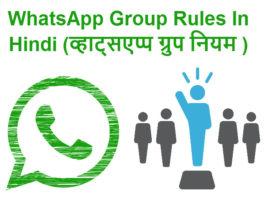 whatsapp group ke rules in hindi group niyam