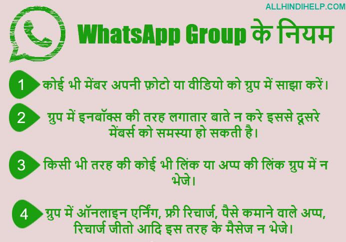 whatsapp group rules in hindi