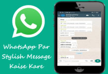 whatsapp par stylish message kaise kare in hindi