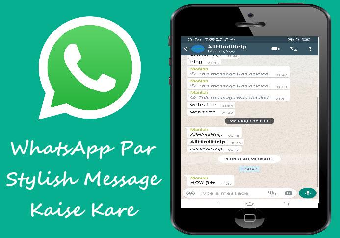 whatsapp par stylish message kaise kare in hindi