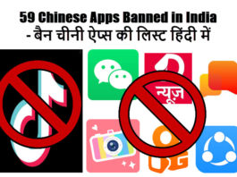 59 chinese apps banned in india 2020 list in hindi