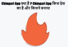 chingari app kya hai aur kisne banaye in hindi