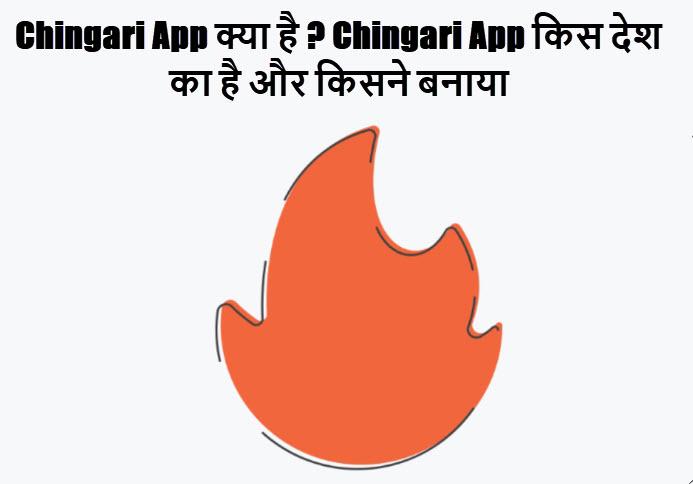 chingari app kya hai aur kisne banaye in hindi