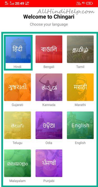 choose language in chingari app