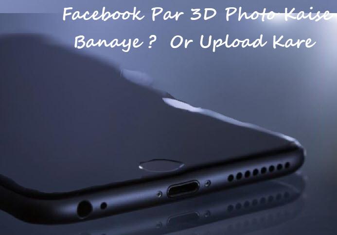 facebook par 3d photo kaise banaye or upload kare