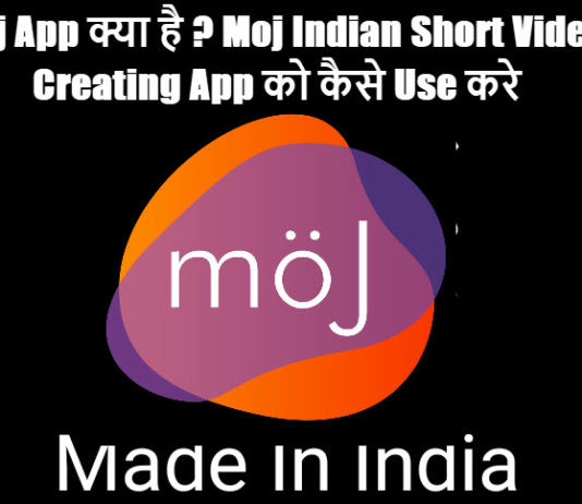 moj app kya hai aur kaise use kare in hindi