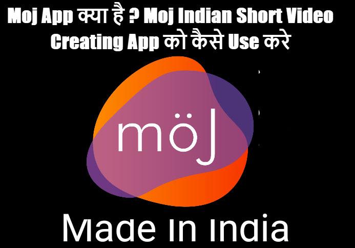moj app kya hai aur kaise use kare in hindi