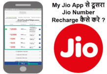 my jio app se dusra jio number recharge kaise kare in hindi