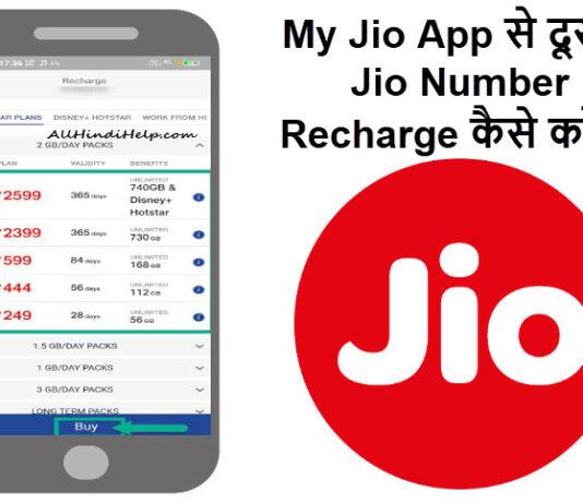 my jio app se dusra jio number recharge kaise kare in hindi