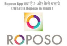 roposo app kya hai aur kaise chalaye in hindi