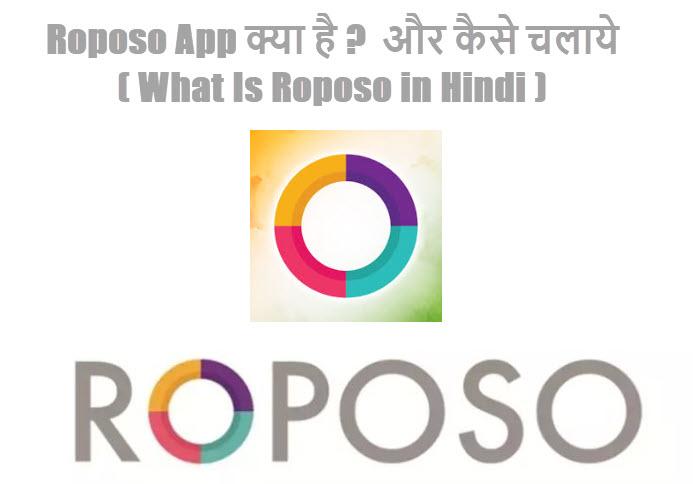 roposo app kya hai aur kaise chalaye in hindi