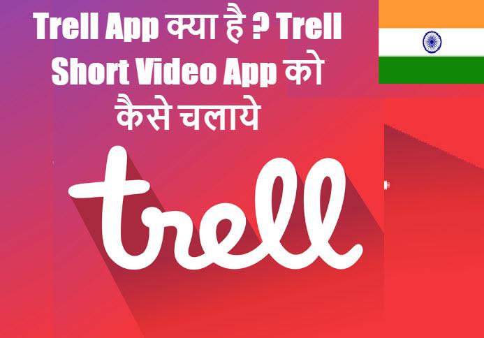 trell app kya hai aur kaise use kare in hindi