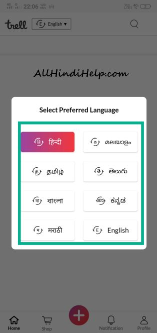 trell app kya hai in hindi