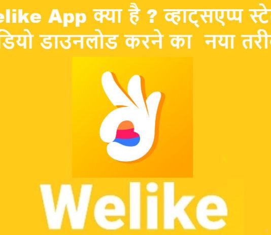 welike app kya hai isse whatsapp status download kaise kare