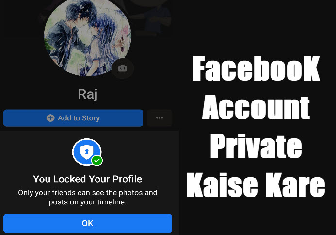 facebook account private lock kaise kare