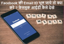facebook ki email id bhul jaye to kya kare in hindi