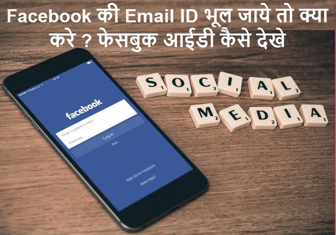 facebook ki email id bhul jaye to kya kare in hindi