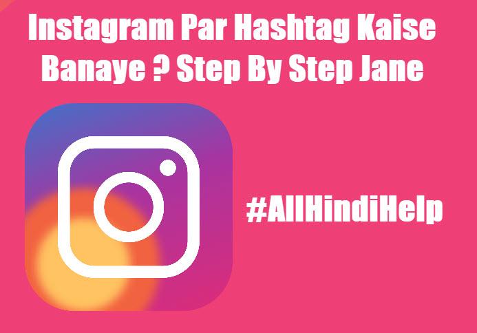 instagram par hashtag kaise banaye in hindi