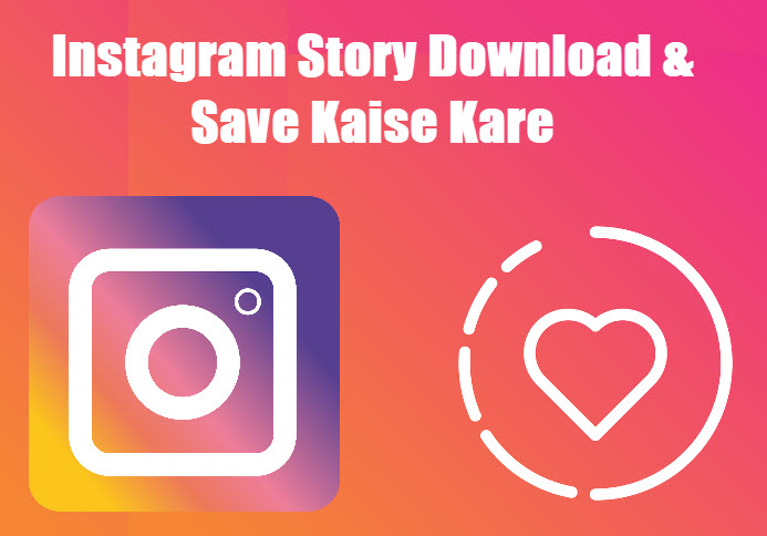 instagram story download or save kaise kare in hindi