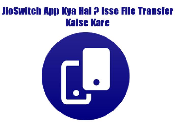 jio switch app kya hai aur isse file transfer kaise kare