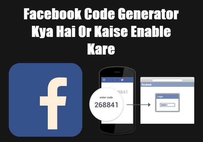 facebook code generator kya hai aur kaise enable kare