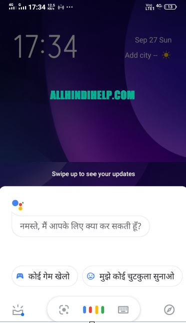 google assistant hindi me kaise chalaye