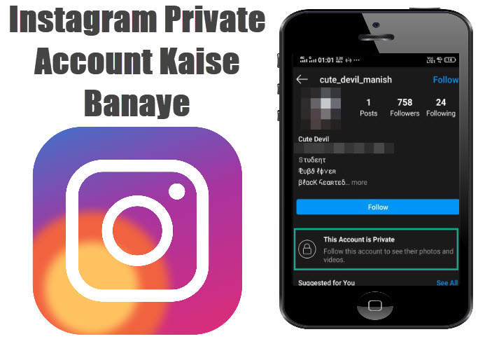 instagram private account kaise banaye in hindi