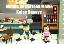 mobile se cartoon movie kaise banaye in hindi