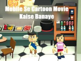 mobile se cartoon movie kaise banaye in hindi