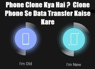 phone clone kya hai phone clone se data transfer kaise kare