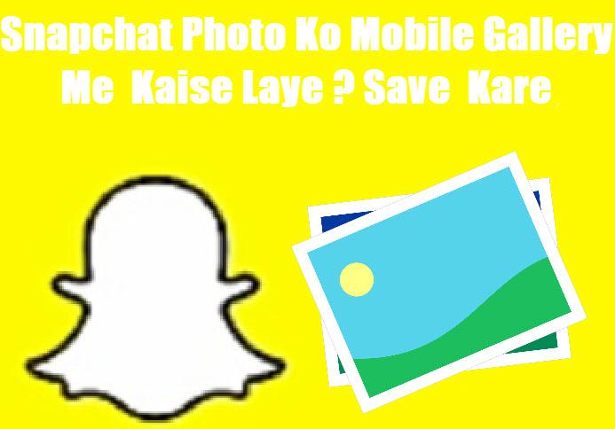 snapchat photo ko mobile gallery me kaise save kare