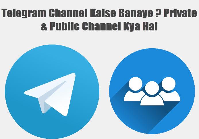 telegram channel kaise banaye in hindi