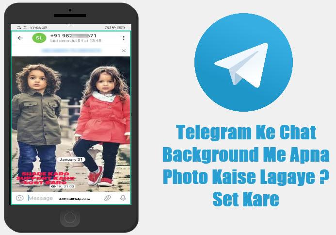 telegram ke chat background-me-apna-photo kaise lagaye set kare