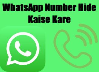 whatsapp number hide kaise kare in hindi
