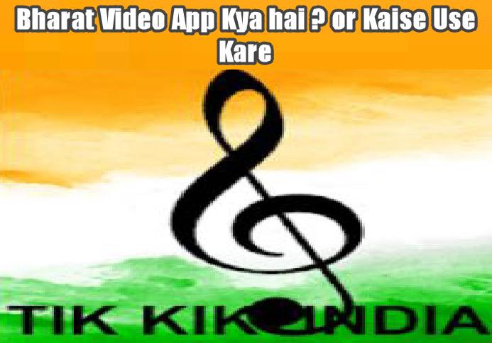 bharat video app kya hai aur kaise use kare