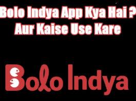 bolo indya app kya hai aur kaise use kare